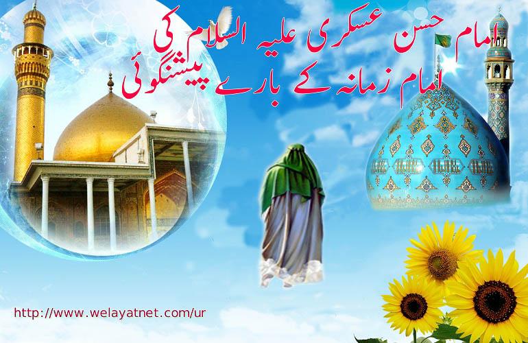 امام حسن عسکری علیہ السلام کی امام زمانہ عج کے بارے پیشنگوئی