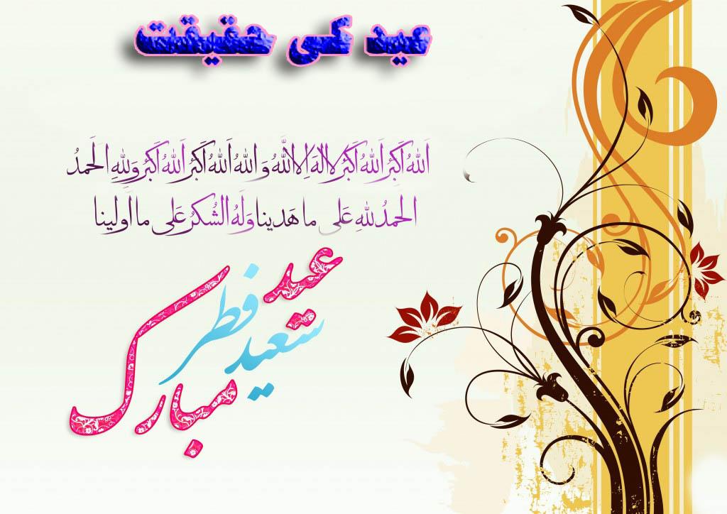 عید کی حقیقت