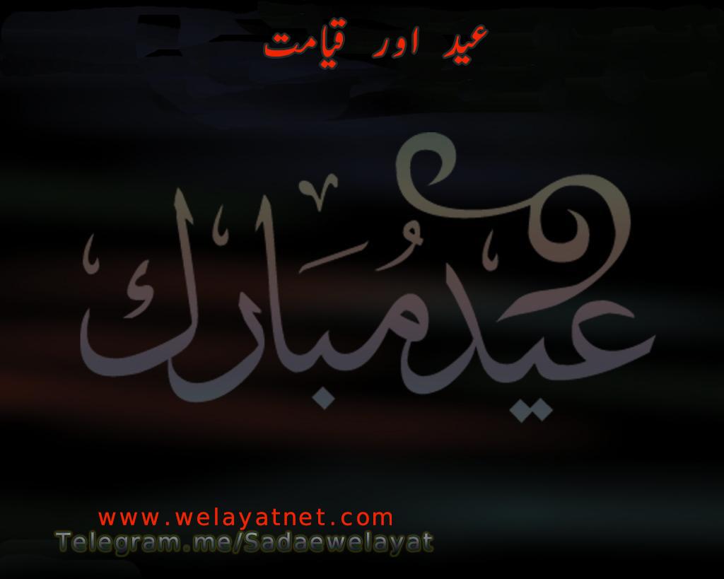 عید اور قیامت