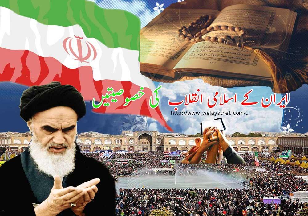 ایران کے اسلامی انقلاب  کی خصوصیتیں