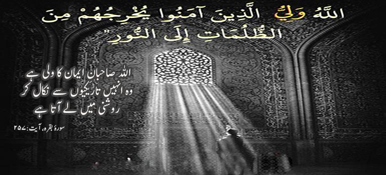 ظلمتوں سے نور کا سفر