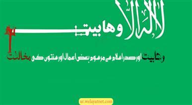 وہابیت اور صدر اسلام سے مرسوم بعض اعمال اور سنتوں کی مخالفت