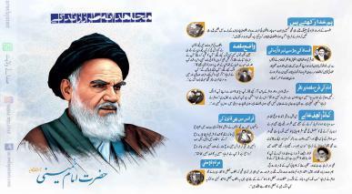 امام خمینیؒ کی مجاہدانہ طرز زندگی+انفوگرافی
