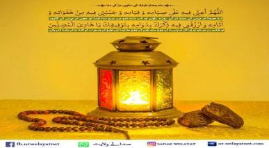ماہ رمضان المبارک کے ساتویں دن کی دعااور دعائیہ فقرات کی مختصر تشریح