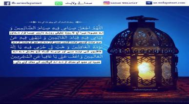 ماہ رمضان المبارک کے پہلے دن کی دعا
