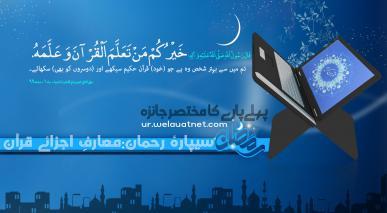 سیپارۂ رحمان:معارف اجزائے قرآن:پہلے پارے کا مختصر جائزہ