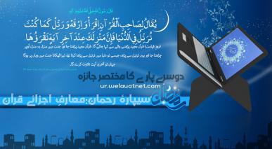 سیپارۂ رحمان:معارف اجزائے قرآن:دوسرے پارے کا مختصر جائزہ