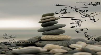 اسلام کی سنگ بنیاد