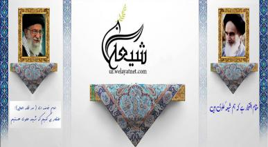 شیعہ کسے کہتے ہییں اور اس سے مراد کیا ہے؟