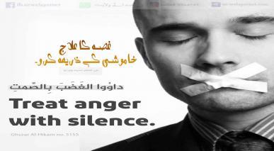 غصہ کا علاج
