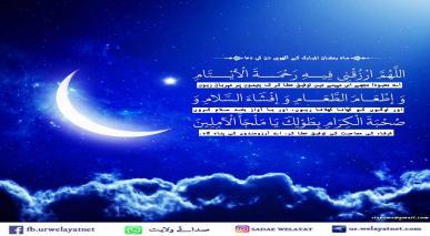 ماہ رمضان المبارک کے آٹھویں دن کی دعا اور دعائیہ فقرات کی مختصر تشریح