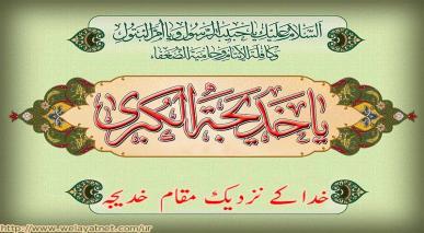 خدا کے نزدیک مقام  خدیجہ سلام الله علیھا