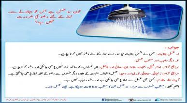 کون سا غسل ہے جس کو بجالانے سے، نماز کے لئے وضو کی ضرورت نہیں ہے؟