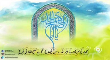 حجت کی معرفت کے بغیر اللہ و رسولؐ کی مدح و ثنا بے معنی الفاظ کی طرح