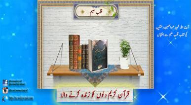 قرآن کریم دلوں کو زندہ کرنے والا