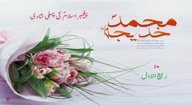 پیغمبر اسلام(ص) کی پہلی شادی