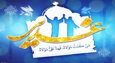 غدیر خم سے متعلق آیت میں اللہ کی طرف سے تاکیدیں