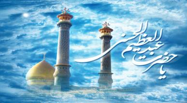 امام ہادی علیہ السلام کی نگاہ میں شاہ عبد العظیم کی زیارت کا ثواب اور اس کا فلسفہ