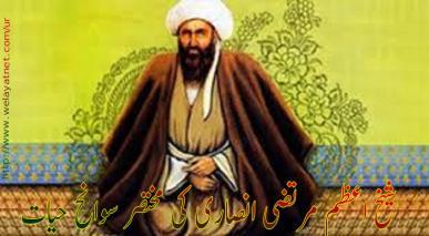 شیخ اعظم مرتضی انصاری کی مختصر سوانح حیات