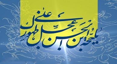 مسلمانوں کا حضرت مہدی (علیہ السلام) کے ظہور پر اتفاق