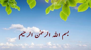 بسم اللہ الرحمن الرحیم کے الفاظ کے کچھ معانی و حقائق