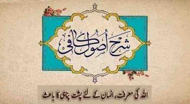اللہ کی معرفت، انسان کے لئے پشت پناہی کا باعث