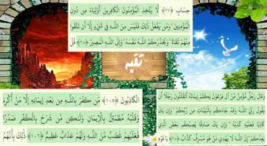 تقیہ کے جواز پر قرآنی دلائل