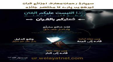سیپارۂ رحمان:معارف اجزائے قرآن: تیرھویں پارے کا مختصر جائزہ