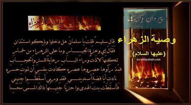 وصیت حضرت فاطمة الزهراء سلام اللہ علیہا