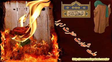 علت شھادت حضرت زہراء علیھا السلام