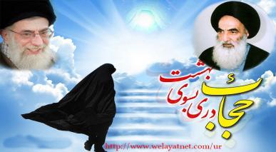 حجاب اور فرمایشات آیۃ اللہ خامنہ ای اور آیۃ اللہ سیستانی