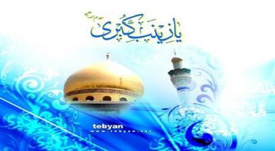 حضرت زینب (س) عالمہ غیر معلمہ(۱)