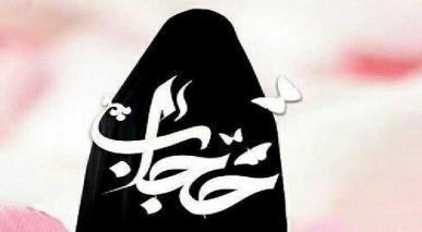 بے پردگی کے نقصانات، حجاب کی حقانیت پر دلیل