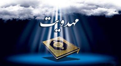 مہدویت قرآن و حدیث کی روشنی میں