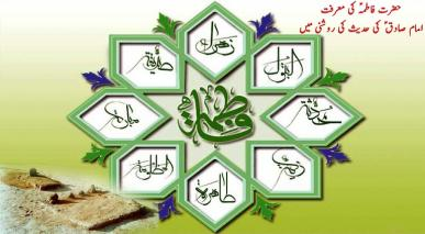حضرت فاطمہؑ کی معرفت امام صادق ؑ کی حدیث کی روشنی میں