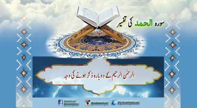 الرحمن الرحیم کے دوبارہ ذکر ہونے کی وجہ