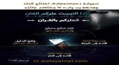 سیپارۂ رحمان:معارف اجزائے قرآن: چودھویں پارے کا مختصر جائزہ