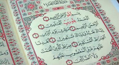 سورہ الحمد سب سورتوں سے افضل