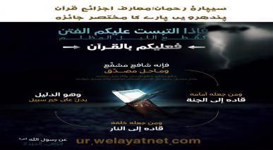 سیپارۂ رحمان:معارف اجزائے قرآن: پندرھویں پارے کا مختصر جائزہ