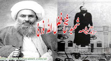 شھید شیخ فضل اللہ نوری کی سوانح حیات