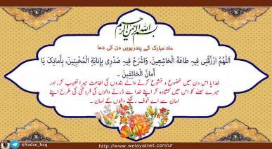 پندرہویں رمضان کی دعا کی مختصر شرح