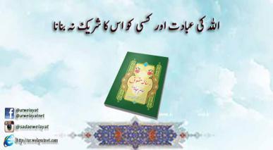 اللہ کی عبادت اور کسی کو اس کا شریک نہ بنانا