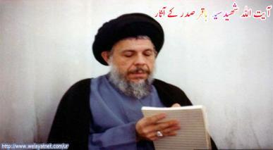 آیت اللہ شھیدسید باقر صدر کے قلمی آثار