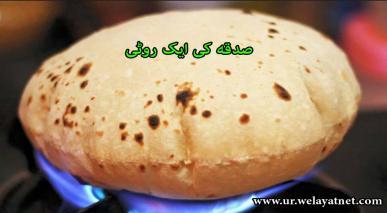 صدقہ کی ایک روٹی