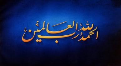 الحمدللہ رب العالمین پر قرآن کریم میں طائرانہ نظر