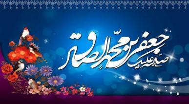 شیعہ، امام صادق علیہ السلام کی نگاہ میں