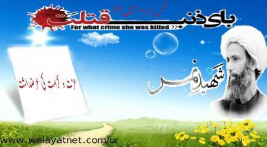 شہید شیخ نمر باقر النمر کے ہاتھوں کی تحریر، عزت و کرامت کی عرضداشت(۱)