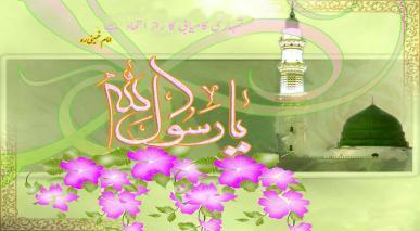 بعثت محمدی (ص) اور معجزہ وحدت و اخوت اور اسکی علت