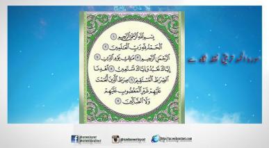 سورہ الحمد تربیتی نقطہ نگاہ سے
