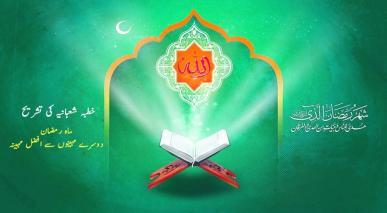 ماہ رمضان، دوسرے مہینوں سے افضل مہینہ